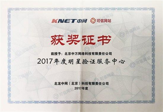 中万网络连续三年荣获可信网站明星服务商