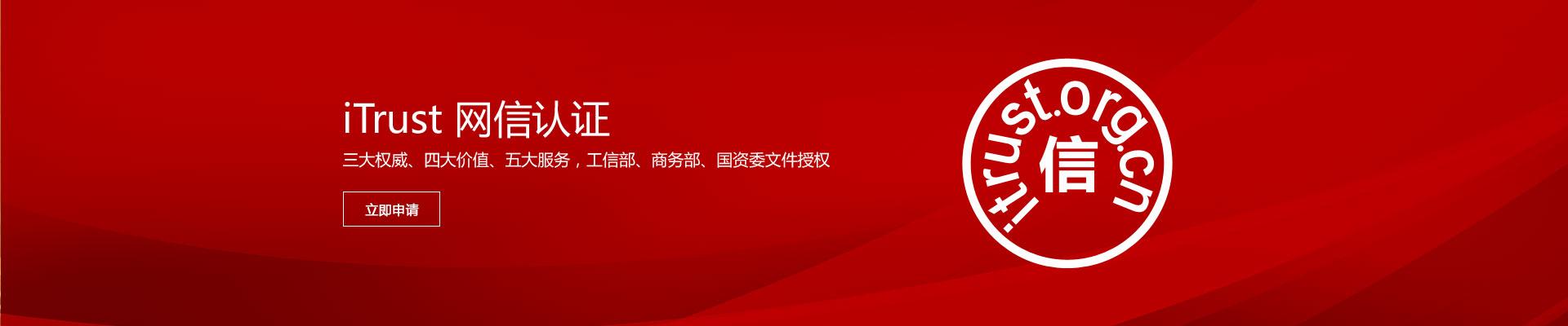 iTrust网信认证,网信认证,网站网信认证,网信验证,iTrust