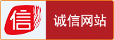 诚信认证,诚信网站验证,中国电子商务协会